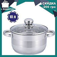Кастрюля с крышкой из нержавеющей стали Benson BN-223 (10 л) | набор посуды | кастрюли Бенсон
