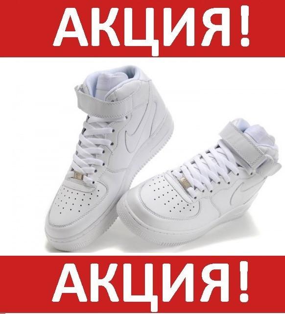 a2f7993a Кроссовки мужские, женские Nike Air Force 1 Mid Белые Высокие (High White