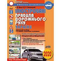 Ілюстровані правила дорожнього руху України 2020 автор Дерех