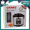 Мультиварка GRANT CN 1306A 5 л   пароварка (32 программ)   скороварка   рисоварка