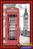 Набор для вышивки бисером - Красная телефонная будка, Арт. ПБч3-68