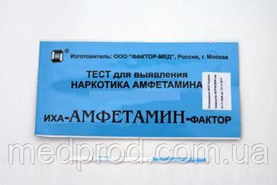 Тест Амфетамин по слюне ИХА-НАРКО-ФАКТОР экспресс выявление наркотика