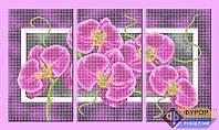Набор для полной вышивки бисером - Триптих сиреневая орхидея, Арт. МКп-002