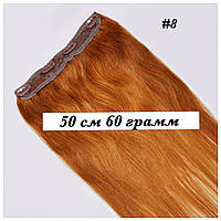 Натуральные волосы на заколках сплошная одна прядь 55 см 60 грамм