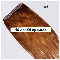 Волосы на заколках 50 см 60 грамм