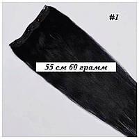 Волосы на заколках одна прядь 55 см 60 грамм