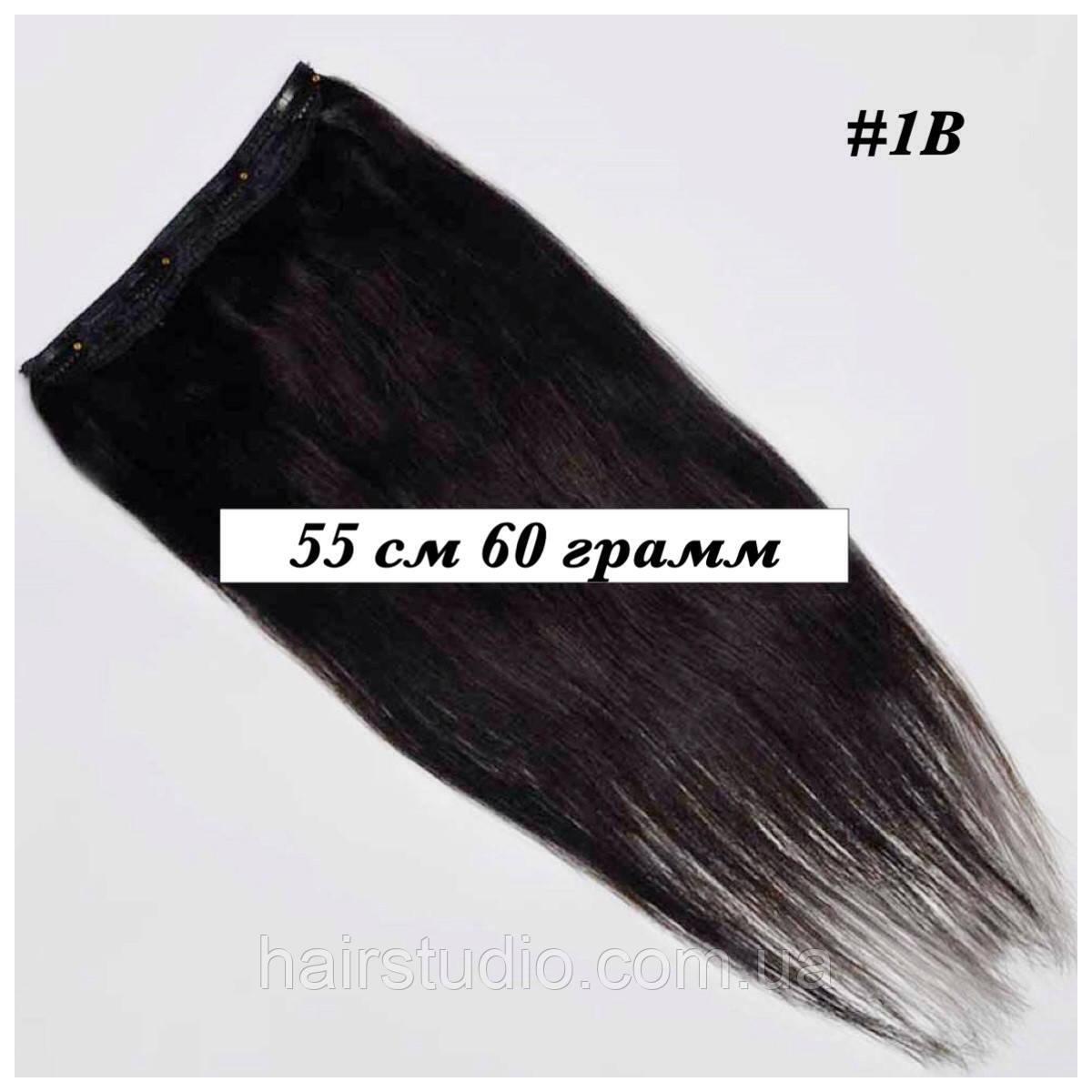 Волосы на клипсах 55 см 60 грамм
