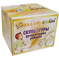 Скульптурная копия ручки и ножки ребенка 3D  Lepkind