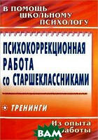 О. Н. Рудякова Психокоррекционная работа со старшеклассниками. Тренинги