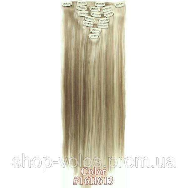 Накладные волосы на заколках термо  Набор тресс 7 шт № 16H613 светло-пепельный