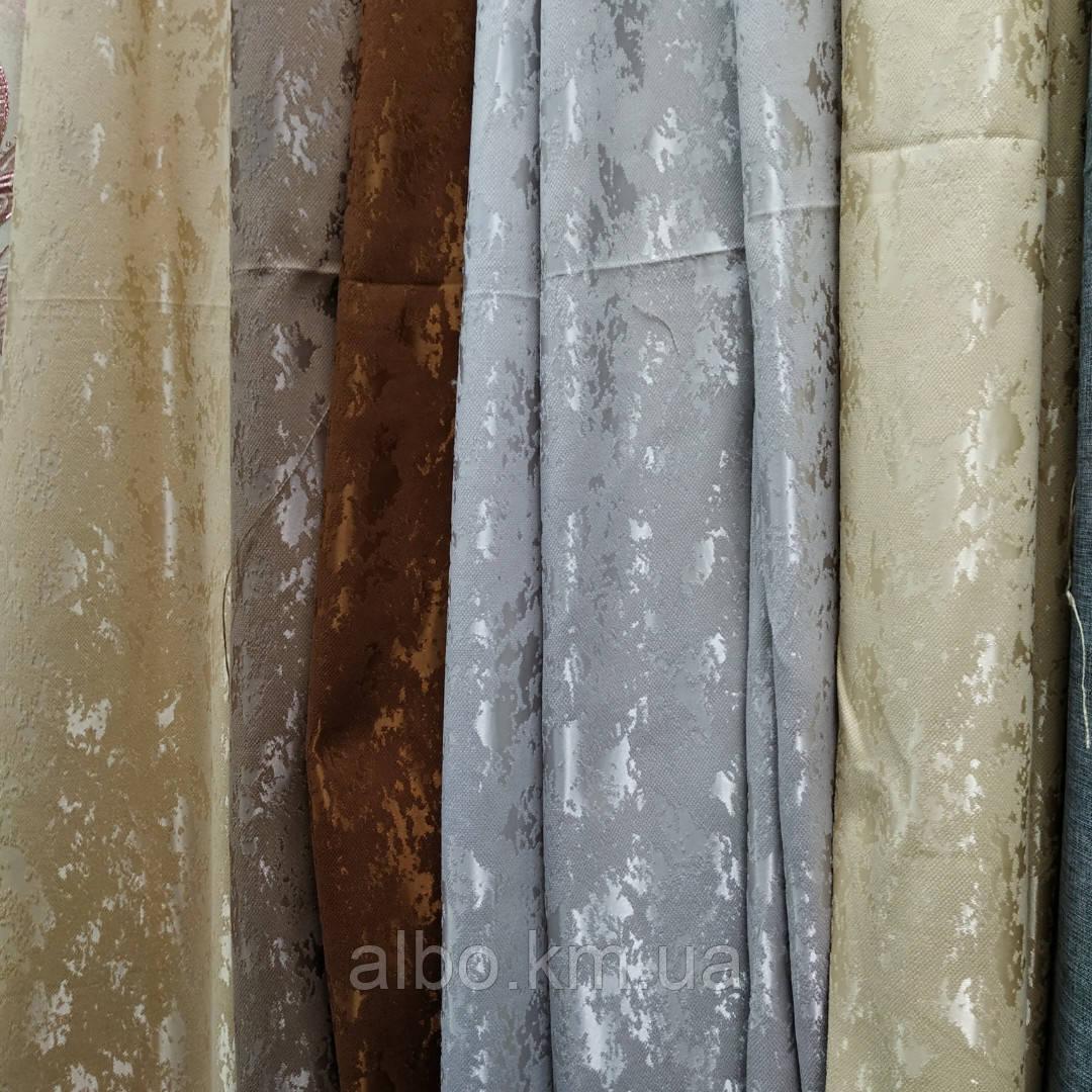 Плотная шторная мраморная ткань однотонная, высота 2.8 м на метраж