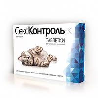 Секс Контроль таблетки для котів, 10 табл, Екопром