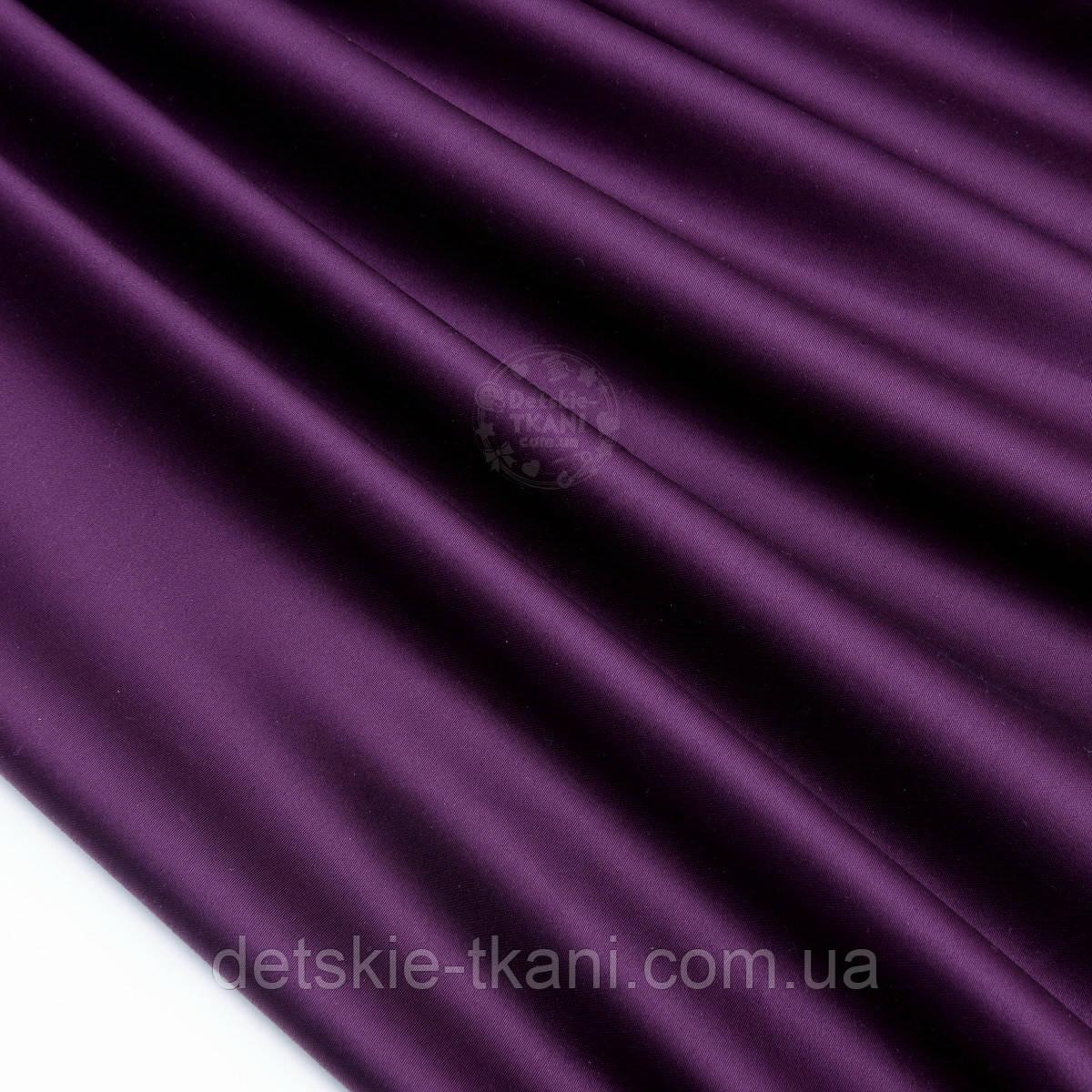 Лоскут сатина баклажанного цвета №1750с, размер 26*120 см