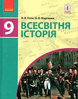 Підручник. Всесвітня історія, 9 класс. Гісем О.В., Мартинюк О.О.