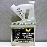 SMT2 Синтетический кондиционер металла 2-го поколения 2л