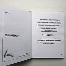 """""""Радикальная молитва"""" Дерек Дж. Моррис, фото 2"""