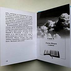 Радикальные учения Иисуса Христа – Дерек Дж. Моррис, фото 2