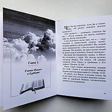 """""""Радикальные учения Иисуса Христа"""" Дерек Дж. Моррис, фото 3"""