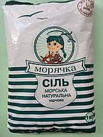 Соль морская, 1 кг.