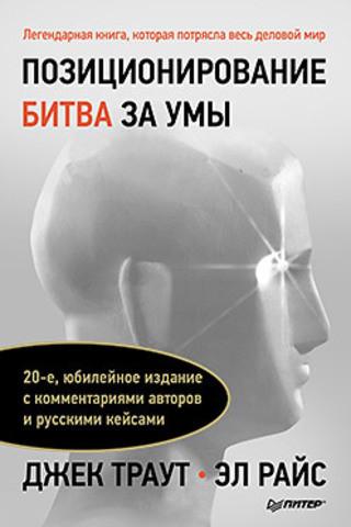 Позиционирование: битва за умы. Траут Д., Райс A. P.