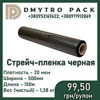 Стрейч-пленка 20мкм*500мм*150 м, вес 1,40 кг первичная черная (упаковочная)