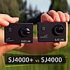SJCAM SJ4000 vs SJ4000+ Plus - отличия!