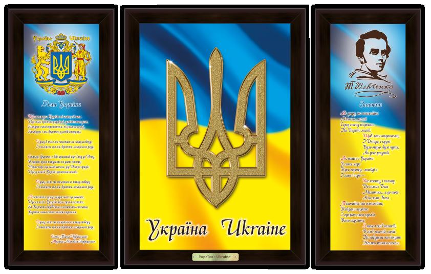 """Набір еко-картин """"Українська символіка"""""""