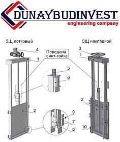 Щитовий затвор (Шандор)  D=1200 мм