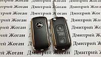 Корпус выкидного ключа Mercedes (Мерседес) 3 кнопки