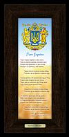 """Картина класична 10х30см. """"Українська символіка"""" Гімн України"""