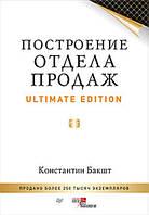 Построение отдела продаж Ultimate Edition Бакшт