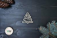 Именные новогодние игрушки из дерева в виде ёлочки. Іменні новорічні, різдвяні іграшки з дерева. Іменна ялинка