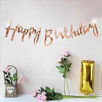 Надпись Happy Birthday Розовое Золото прописью, 1,5 метра