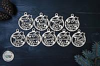 Именные новогодние узорные шары из дерева на ёлку. Іменні новорічні, різдвяні іграшки з дерева
