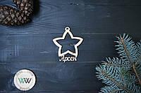 Именные новогодние звездочки из дерева на ёлку. Іменні новорічні, різдвяні іграшки з дерева, зірочки на ялинку