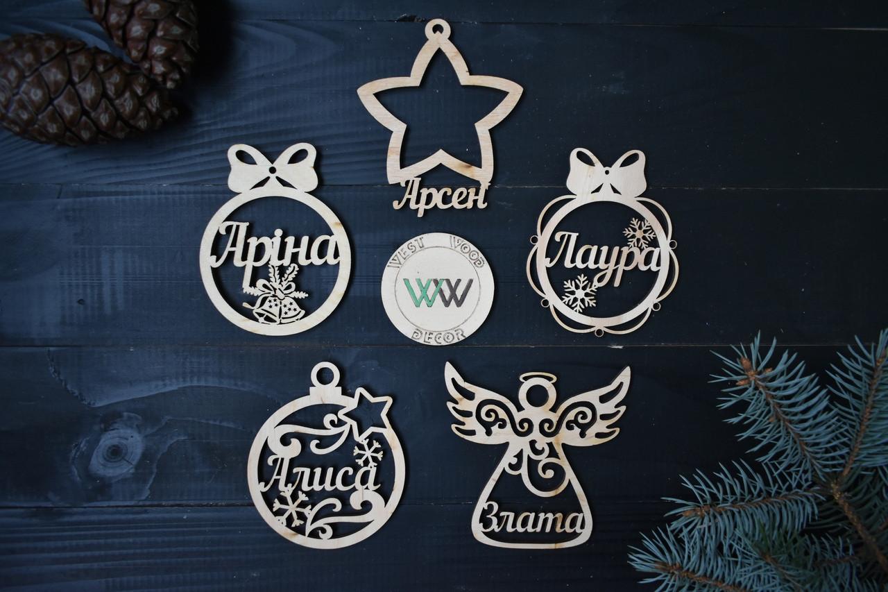 Именные новогодние, рождественские игрушки из дерева на ёлку в ассортименте.