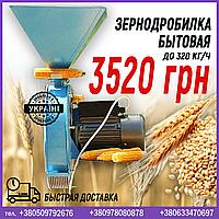 Заводская зернодробилка бытовая Лан-3, ЗЕРНО+ КУКУРУЗА! Производительность: до 320 кг/ч