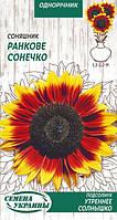 Семена Подсолнечник Утреннее солнышко 1 г, Семена Украины