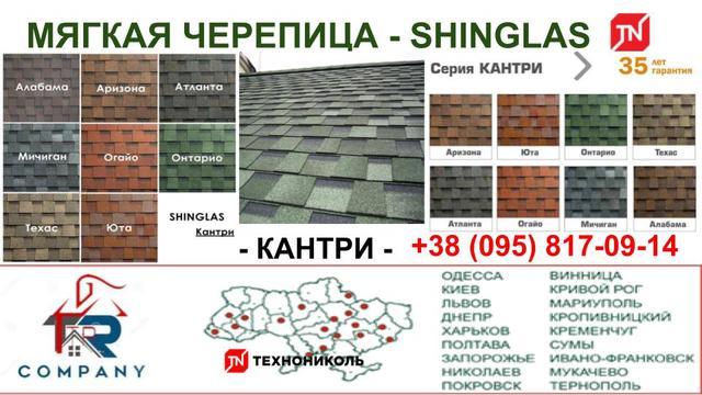 Shinglas-kantri-bitumna-sherepica
