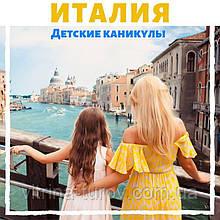 Италия на детские каникулы с авиаперелетом!