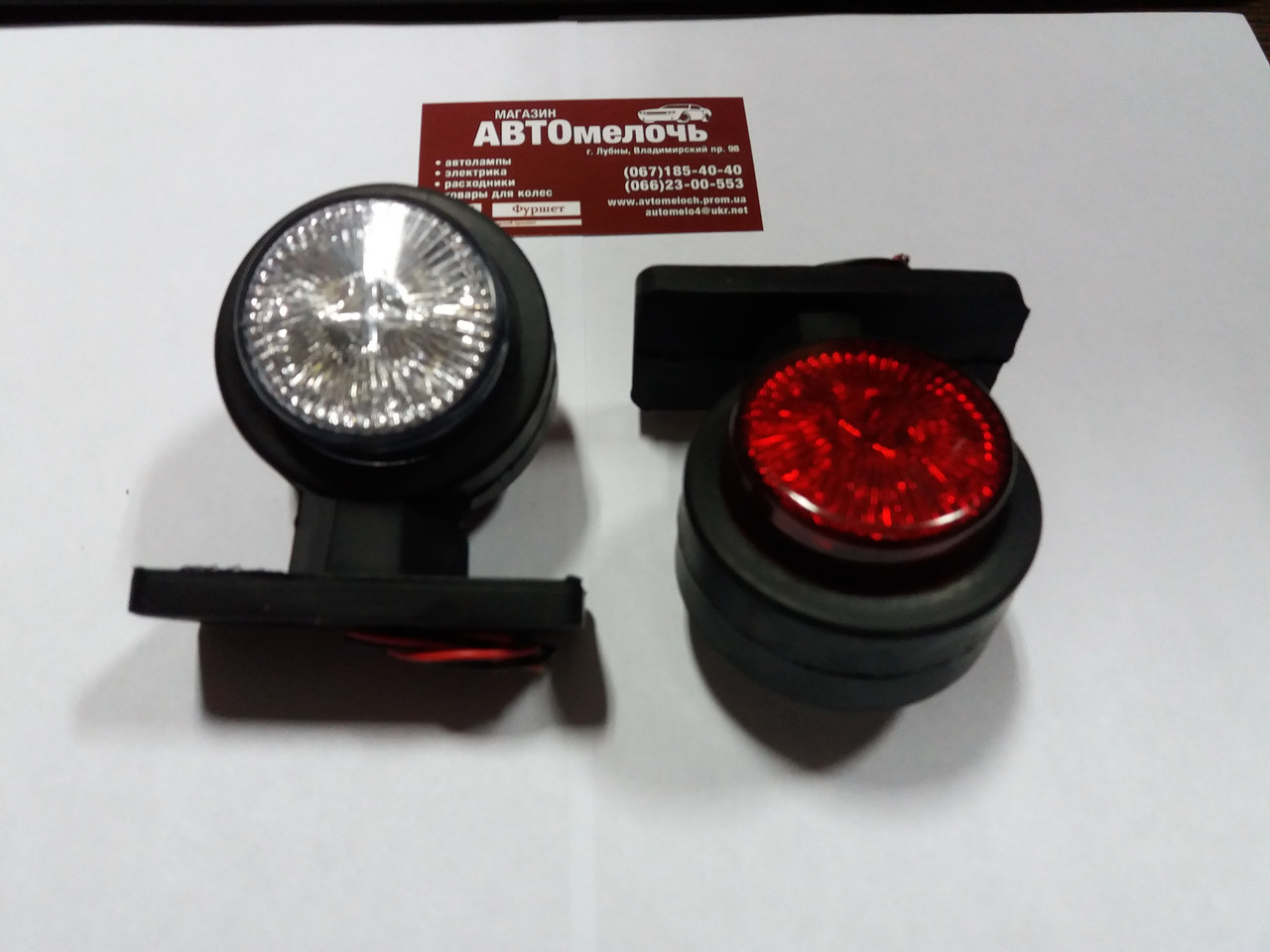 Фонарь LED 24V двухсторонний (красный, белый)  9 см. к-т с 2-х шт. (Турция)