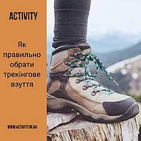 Як правильно обрати трекінгове взуття?