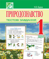Природознавство. Тестові завдання : 1 клас (до підручників Гільберг Т.Г., Грущинської І.В.)(за програмою 2012