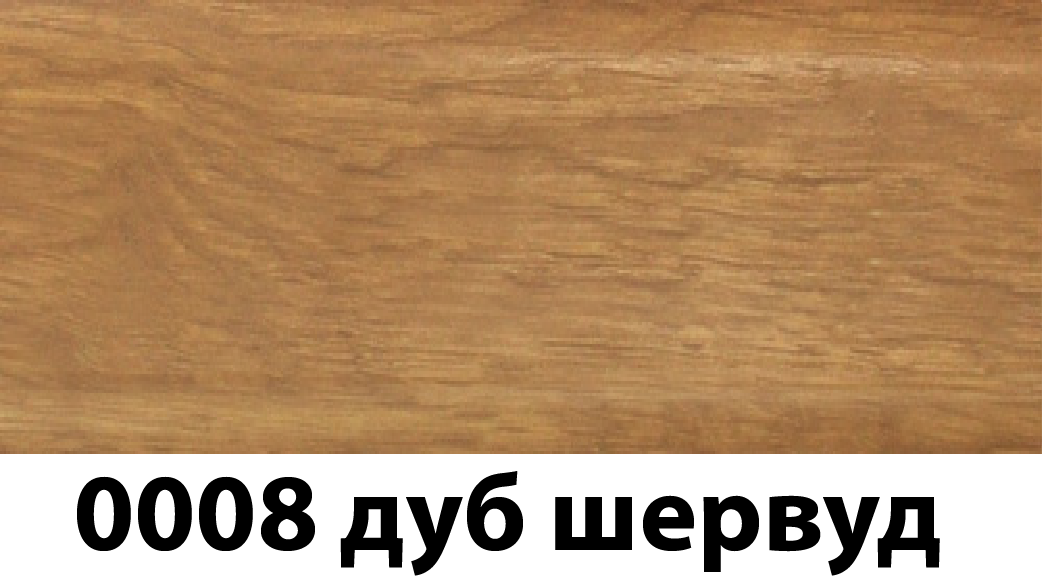 Плинтус с кабель каналом с прорезиненными краями 56х18мм 2,5м Тис дуб шервуд