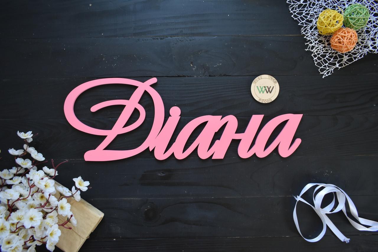 Объемные слова, надписи, имя из дерева. Об'ємні імена з дерева. Диана, Діана (любое имя, шрифт, цвет и размер)