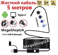 Эндоскоп HD с жестким кабелем. Водонепроницаемый IP67. Поддержка Android / PC. Длина 5 метров