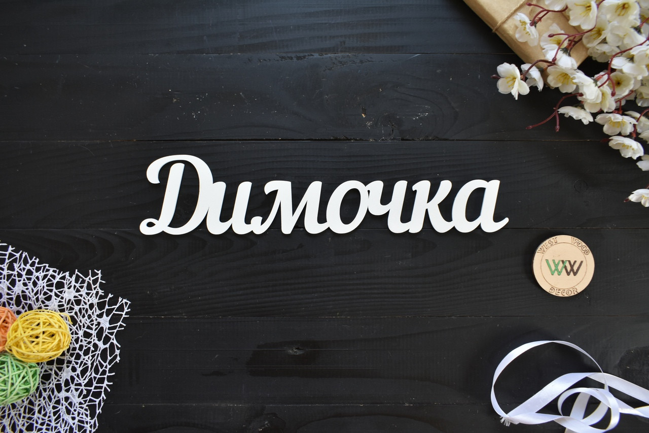Объемные слова, надписи, имя из дерева. Об'ємні імена з дерева. Дима,Дмитрий (любое имя, шрифт, цвет и размер)
