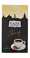 "Молотый ароматизированный кофе  ""Кава Характерна - Cherry"", 250г."