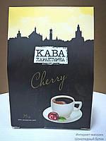 "Молотый ароматизированный кофе  ""Кава Характерна - Cherry"", 75г."