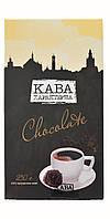 "Молотый ароматизированный кофе  ""Кава Характерна - Chocolate"", 250г."